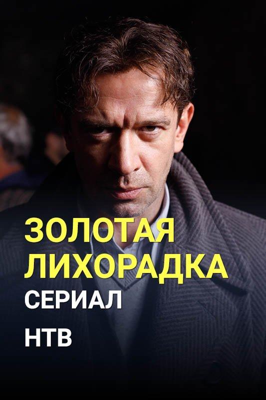 Скачать русские сериалы бесплатно через торрент.